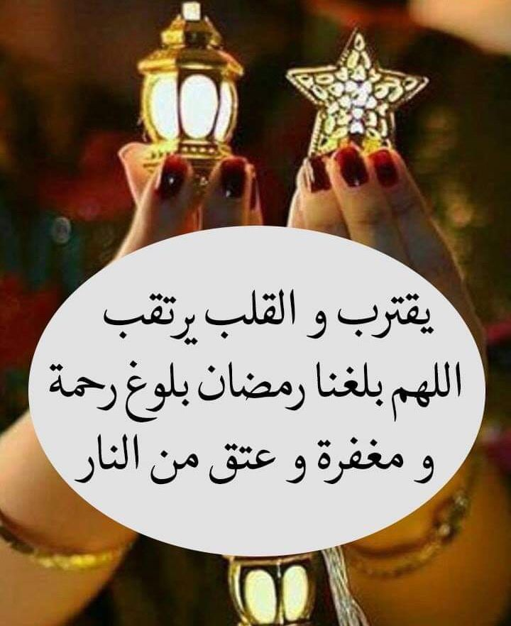 Pin By Siwar On رمضان كريم Ramadan Kareem Ramadan Kareem Holiday Quotes Ramadan
