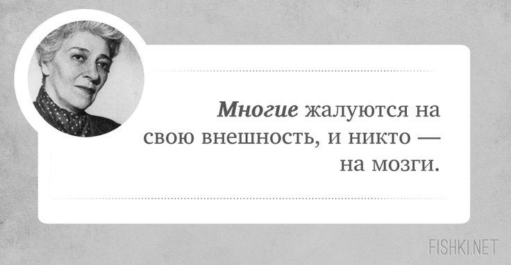цитаты раневской - Пошук Google