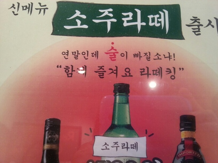 크리스마스 이브니 빠질수없지요~ [처음처럼] 소주~ 라떼처럼 소주라떼◆  소주, soju, 처음처럼, 한국 술, korean drink, 알칼리 환원수로 만든 깨끗한 술♥