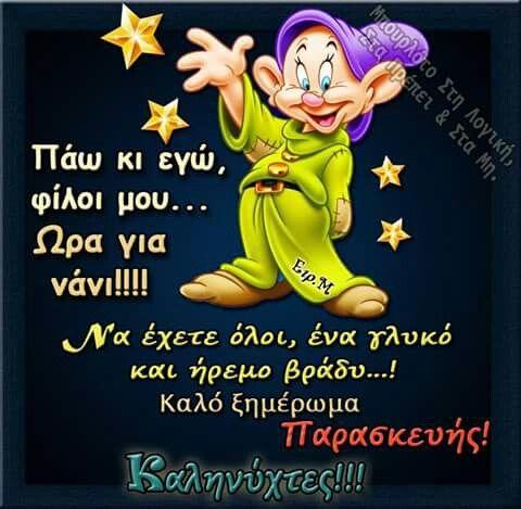 Καλη νυχτα