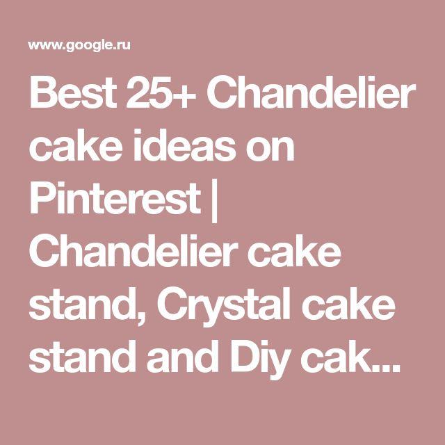 Best 25+ Chandelier cake ideas on Pinterest | Chandelier cake stand, Crystal cake stand and Diy cake stand wedding