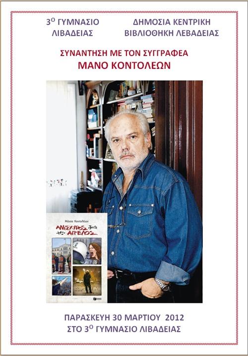 Ο συγγραφέας Μάνος Κοντολέων στη Λιβαδειά (30/3/12)