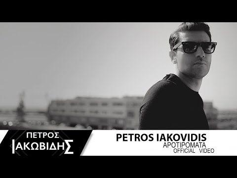 Πετρος Ιακωβιδης - Αποτυπωματα (Lyric Ρεφρεν) (2017) - YouTube