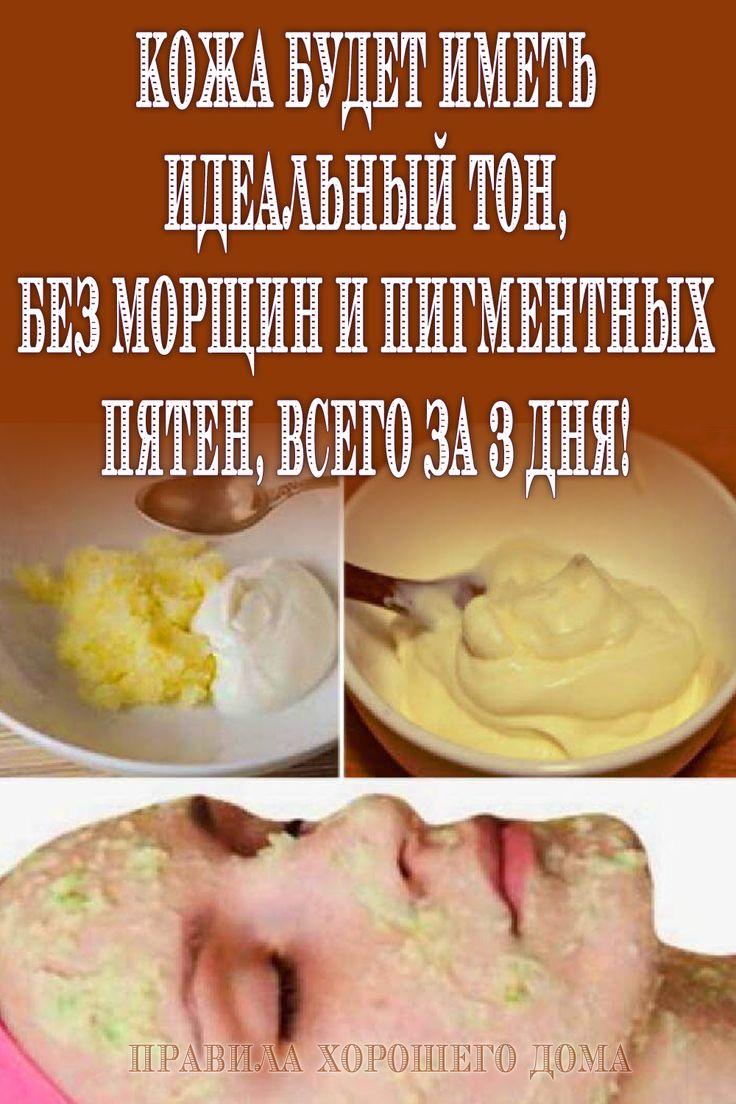 Die Haut hat in nur 3 Tagen einen perfekten Farbton ohne Falten und Altersflecken! – рецепты красоты