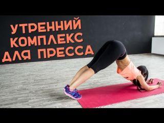 Подпишись на канал - https://goo.gl/B4Yjz9  Мечта каждой девушки — плоский животик и заветные кубики. Начните свое утро правильно! Выполняйте наш комплекс упражнений утром до завтрака.  Тренер http://instagram.com/nastenkachaka  ВКонтакте: https://vk.com/ican Facebook: https://www.facebook.com/wo..