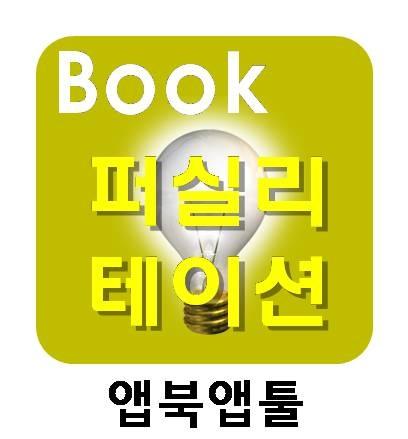 앱북앱툴 - 퍼실리테이션 (AppBookAppTool - Fascilitation) iPhone and iPad app by SB컨설팅. Genre: Business application. Price: $4.99