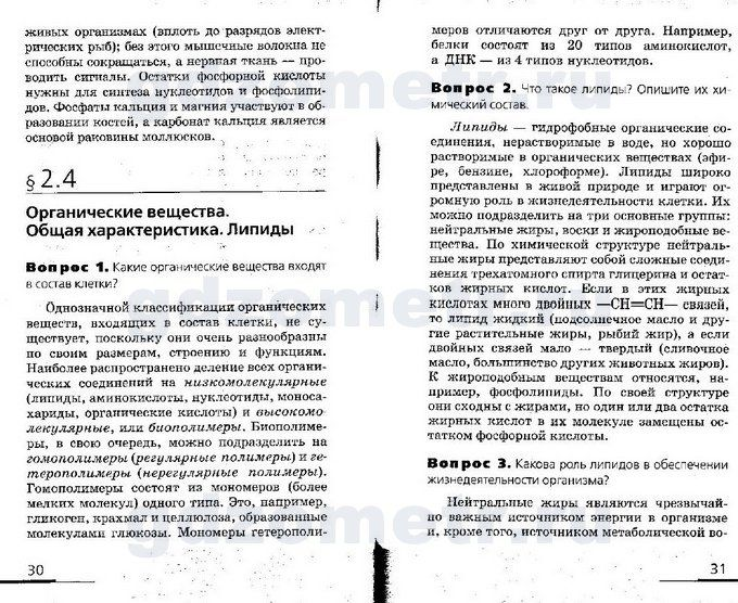 Калейдоскоп стр.30 занимательные задания тетрадь 1 по русскому языку для 3 класса