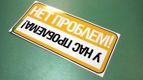 авторские наклейки от Юрия Трубенкова
