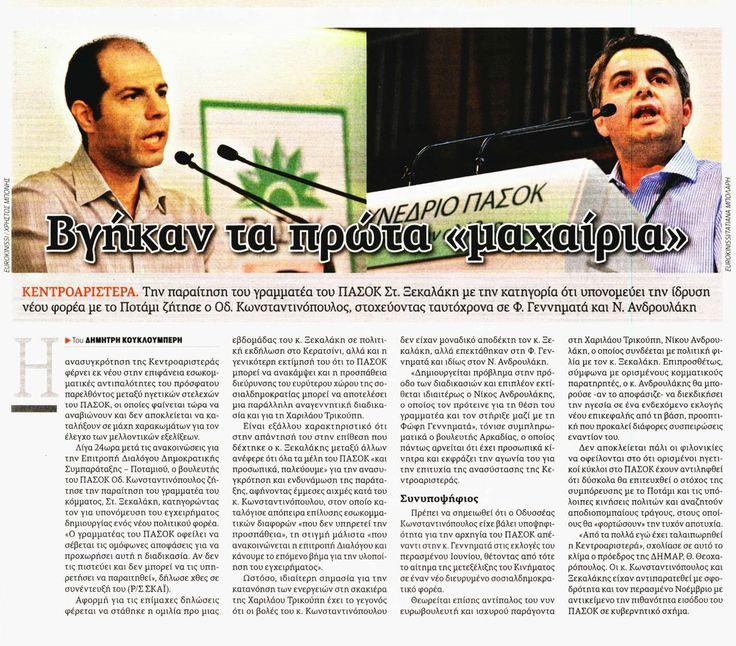 Efimerida ton Syntakton sel 7