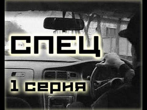 Сериал Спец 1 серия (1-6 серия) - Криминальный фильм в хорошем качестве HD