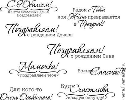 Открытки и скрапбукинг ручной работы. Ярмарка Мастеров - ручная работа Штампы надписи для открыток. Handmade.