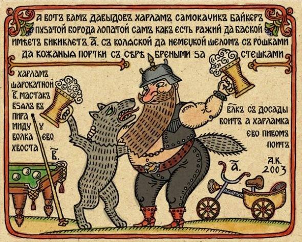 On The Russian Lubki On 40