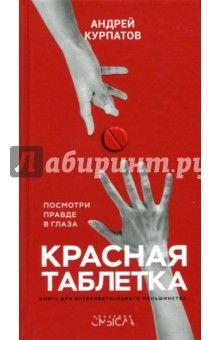 Андрей Курпатов - Красная таблетка. Посмотри правде в глаза! обложка книги