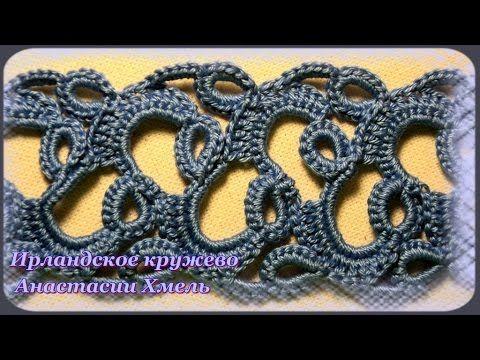 Crochet Lace Урок 1, демо-версия. Как вязать ленту крючком - YouTube