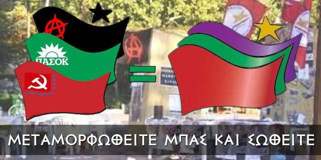 ΠΑΣΟΚοΣΥΡΙΖΑ - ΕΘΝΙΚΗ ΑΝΤΙΣΤΑΣΗ