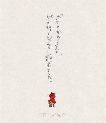 title: めでたし、めでたし? / copy: ボクのおとうさんは、桃太郎というやつに殺されました。一方的な『めでたし、めでたし』を、生まないために。広げよう、あなたがみている世界。
