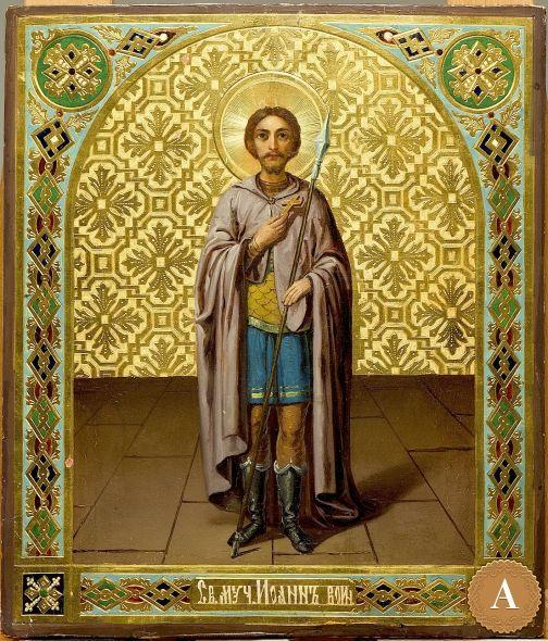 Икона «Св. Иоанн Воин»