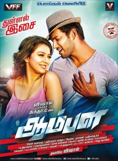 Aampala Movie