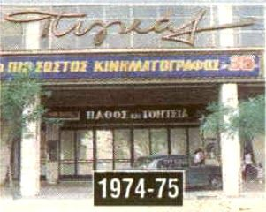 Cinema-Hellas: Πιγκάλ (Άνω Πατήσια)