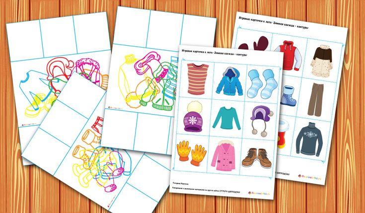 """Контурное лото """"Зимняя одежда"""".Развивается внимание, воображение, логическое мышление и фотографическая память ребенка.Раннее развитие. Материалы для печати"""
