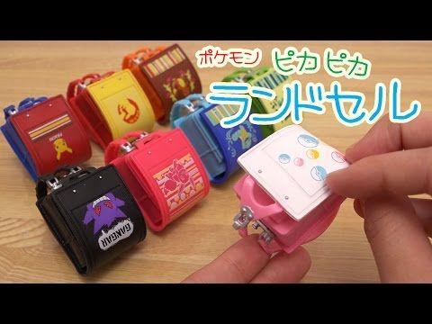 折り紙ランドセル カラフルなランドセル ごっこ遊びをしよう! - YouTube