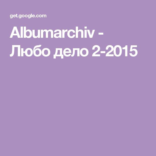 Albumarchiv - Любо дело 2-2015