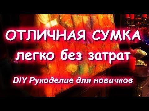 ОТЛИЧНАЯ СУМКА ИЗ МУСОРА/BAG of GARBAGE