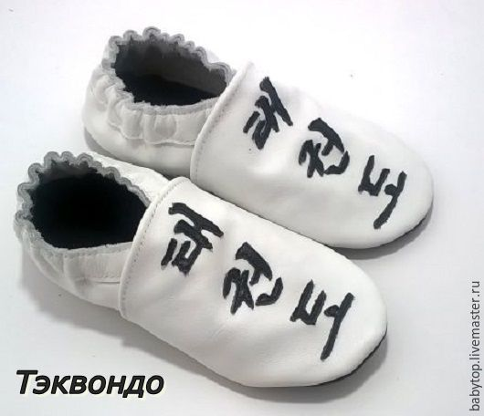 Купить Кожаные тапочки- чешки для занятия спортом,тэквондо - черный цвет, пинетки