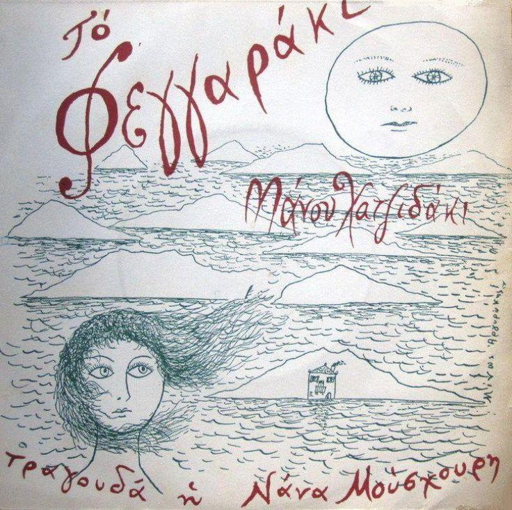Εξώφυλλο για το δίσκο 45 στροφών «Το Φεγγαράκι» (1958) του Μάνου Χατζιδάκι με την Νάνα Μούσχουρη