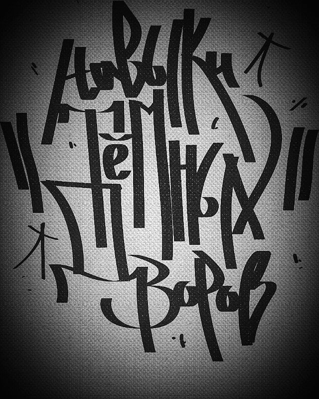 87 отметок «Нравится», 1 комментариев — AKUMA SENPAI (@akumasenpaiofficial) в Instagram: «#шрифт #хипхоп #андеграунд #калиграфия #стиль»