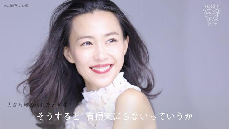 木村佳乃女優私のわりには VOGUE JAPAN Women of the Year 2016
