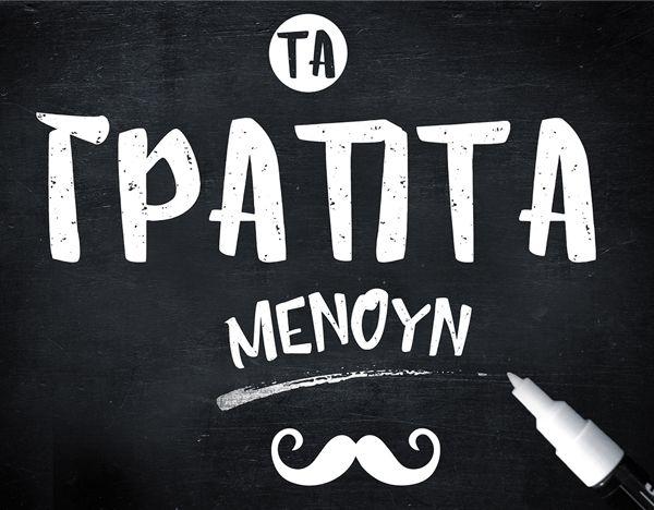 Free Greek Font AF GrekaFat Caps