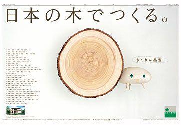 住友林業 広告 - Google 検索