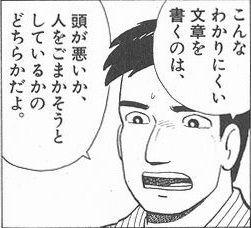こんなわかりにくい文章を書くのは、頭が悪いか、人をごまかそうとしているかのどちらかだよ。 #レス画像 #comics #manga #煽る #美味しんぼ