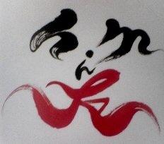 Smile / 笑 /Kanji art