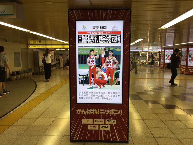 がんばれ!ニッポン・リオオリンピック応援|東京メトロ 新宿駅 MCV 2016.8.5