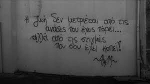 Αποτέλεσμα εικόνας για GREEK quotes on street wall