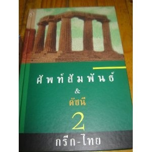 Volume 1: Word Study the New Testament with Greek-Thai Dictionary / Volume 2: Greek Concordance to Thai Readers   $179.99