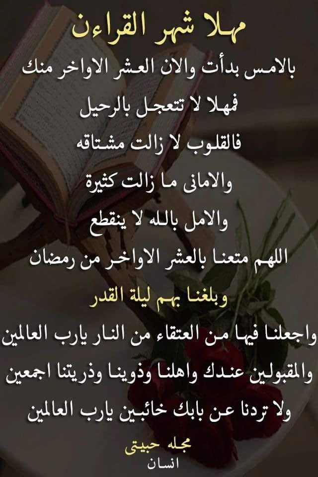Pin By مبروك مهران On Ramadan Mubark Ramadan Pretty Words Romantic Love Quotes