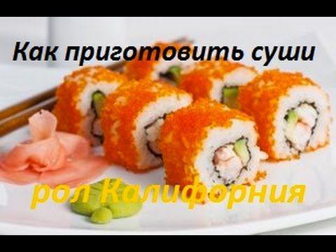 Суши Наминай готовим суши ролл Калифорния
