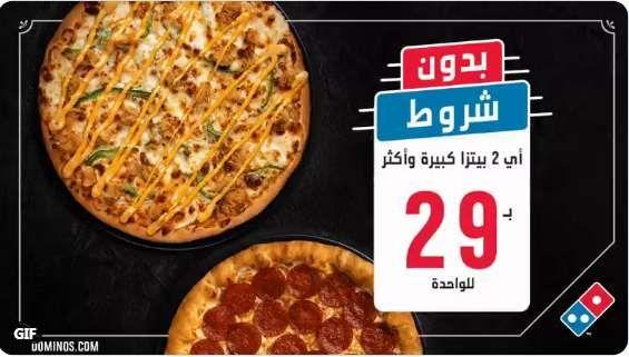 عروض المطاعم عرض مطعم دومينوز بيتزا علي 2 بيتزا كبيرة بـ 29 ريال سعودي عروض اليوم Resturant Food Bread