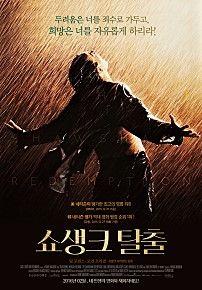 The Shawshank Redemption (KR)