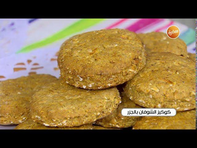 طريقة تحضير كوكيز الشوفان بالجزر أميرة شنب Food Chocolate Cookie Desserts