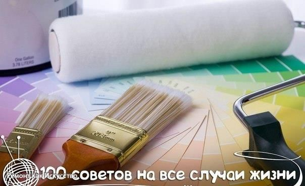 100 СОВЕТОВ НА ВСЕ СЛУЧАИ ЖИЗНИ  РЕМОНТ КВАРТИРЫ  1. Гвоздь легко вбивается, если его острие окунуть в растительное масло. 2. Если в раствор цемента добавить сахар, он станет значительно крепче. 3. Алебастр, разведенный молоком, дольше застывает - им легче заделывать щели щеткой. 4. Если щетка для масляных работ очень жесткая, нужно на 1 минуту опустить ее в кипящий уксус. 5. Помещение, которое только что оклеили обоями, несколько дней нельзя проветривать, иначе обои начнут пузыриться и…