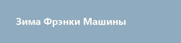 Зима Фрэнки Машины http://kinofak.net/publ/drama/zima_frehnki_mashiny/5-1-0-6753  Бывших убийц не существует так же, как не возможно существование бывших наркоманов. Как люди с зависимостью от наркотиков, так и убийцы могут вернуться к прежнему делу в любое мгновение, поддавшись мимолетной слабости. Даже если они клянутся окружающим и даже самим себе – доверия к ним нет и быть не может! Наемным убийцам платят сполна, ведь кроме взятого на душу греха, они при выполнении секретной преступной…