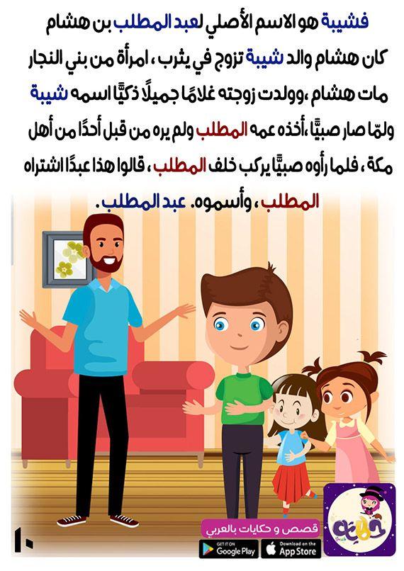 قصة جد النبي محمد بالصور للاطفال من قصص السيرة النبوية بتطبيق قصص وحكايات بالعربي Family Guy Google Play Fictional Characters