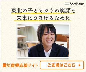 東北の子どもたちの笑顔を未来につなげるために SoftBank
