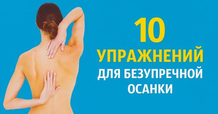 10упражнений для бузупречной осанки