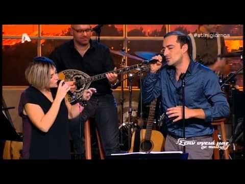 Ελεωνόρα Ζουγανέλη & Θανάσης Αλευράς - Μη μου ξαναφύγεις πια @ Στην υγει...