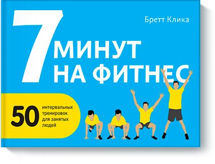 Книгу 7 минут на фитнес можно купить в бумажном формате — 472 ք. 50 интервальных тренировок для занятых людей